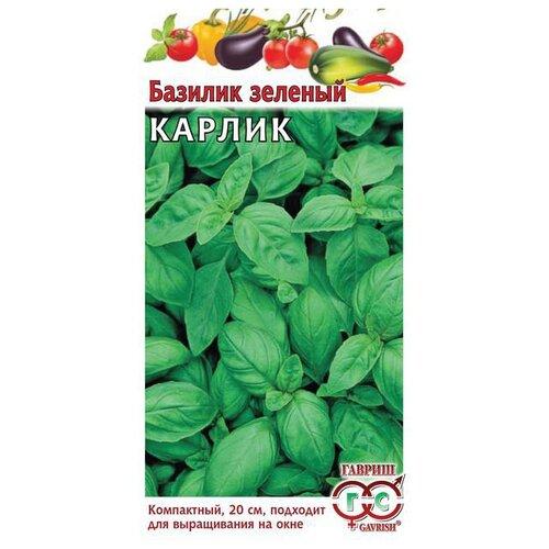 Фото - Семена Гавриш Базилик зеленый Карлик 0,3 г, 10 уп. семена гавриш базилик зеленый