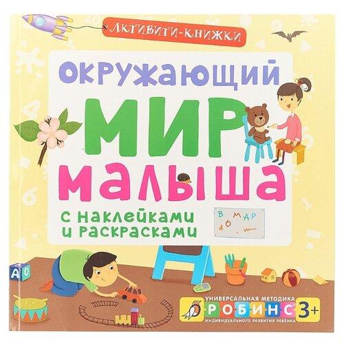 Купить Активити-книжки. Окружающий мир малыша, Робинс, Книжки с наклейками