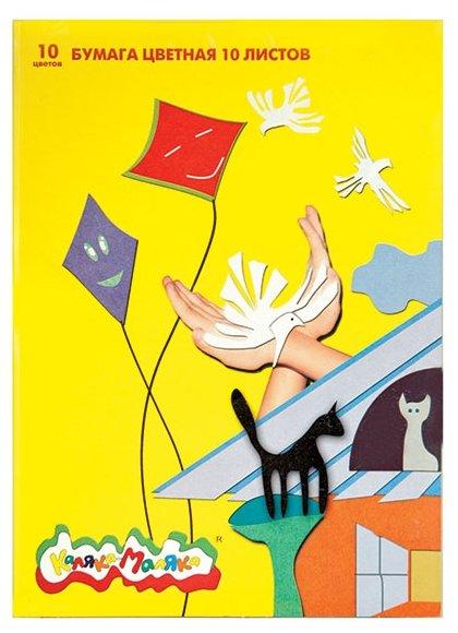 Цветная бумага Голуби Каляка-Маляка, A4, 10 л., 10 цв.