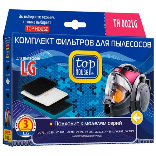 Top House Комплект фильтров TH 002LG черный / белый 1 шт.
