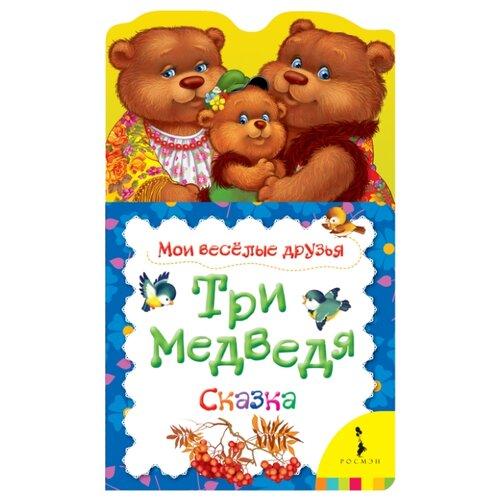 Толстой Л. Н. Мои веселые друзья. Три медведя. Сказка