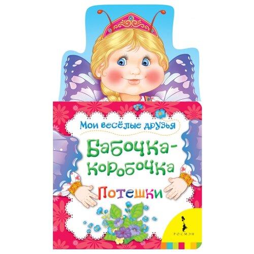 Купить Мои веселые друзья. Бабочка-коробочка. Потешки, РОСМЭН, Книги для малышей
