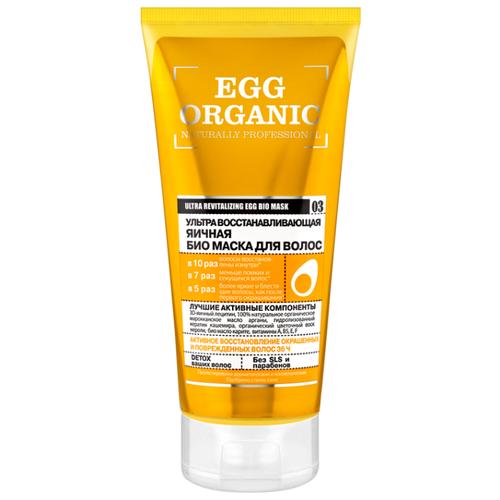 Organic Shop Egg Organic Ультравосстанавливающая яичная биомаска для волос, 200 мл egg organic маска