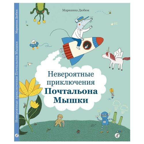 Купить Дюбюк М. Невероятные приключения Почтальона Мышки , Самокат, Детская художественная литература