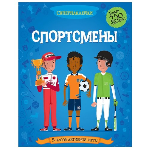 Купить Книжка с наклейками Супернаклейки. Спортсмены , Machaon, Книжки с наклейками