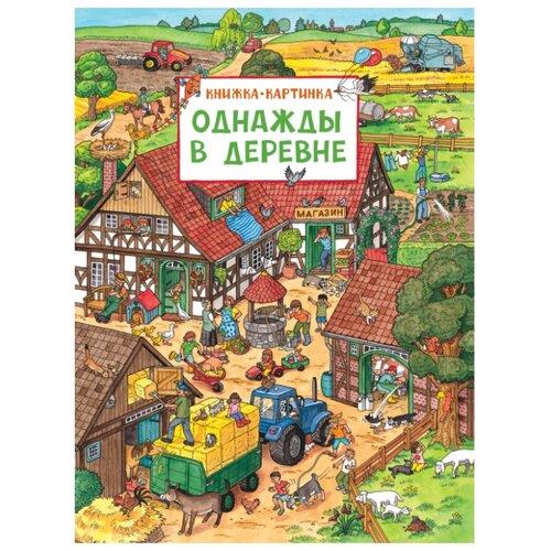 Книжка-картинка. Однажды в деревне азбука книжка картинка росмэн