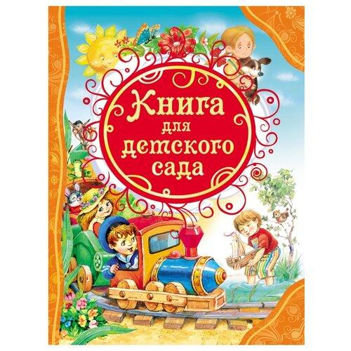 Все лучшие сказки. Книга для детского сада