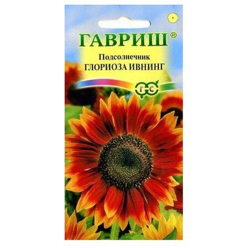 семена подсолнечник золушка 0 5 г Семена Гавриш Подсолнечник Глориоза Ивнинг 0,5 г, 10 уп.