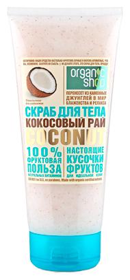 Organic Shop Скраб для тела Кокосовый рай