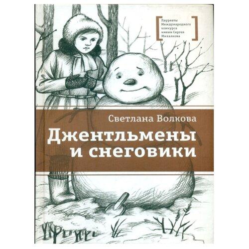 Волкова С. В. Джентльмены и снеговикиДетская художественная литература<br>