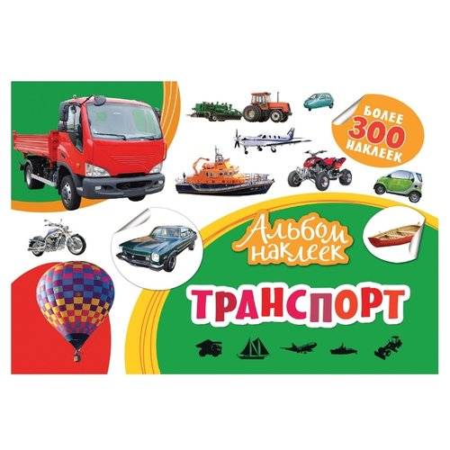 Купить РОСМЭН Альбом наклеек Транспорт (33087), Наклейки