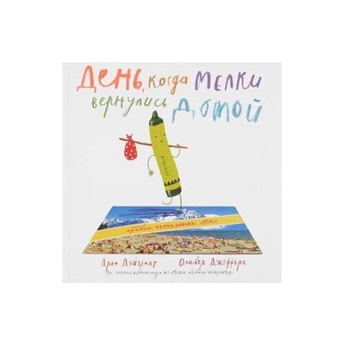 Купить Дэйуолт Д. День, когда мелки вернулись домой , Поляндрия, Детская художественная литература