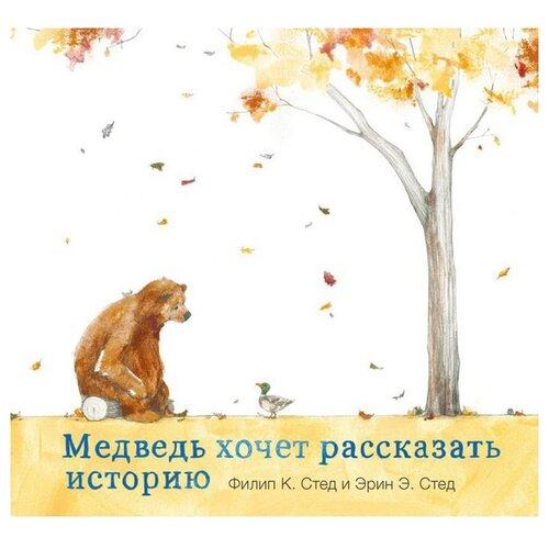 Стед Ф. Медведь хочет рассказать историюДетская художественная литература<br>