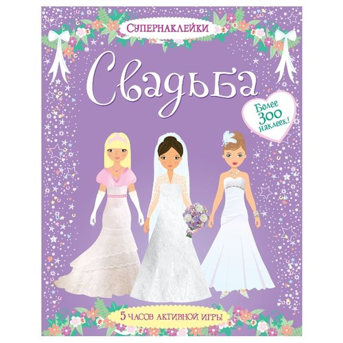 Купить Книжка с наклейками Супернаклейки. Свадьба , Machaon, Книжки с наклейками
