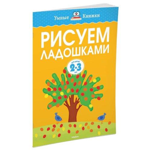 Купить Земцова О.Н. Умные книжки. Рисуем ладошками (2-3 года) , Machaon, Учебные пособия
