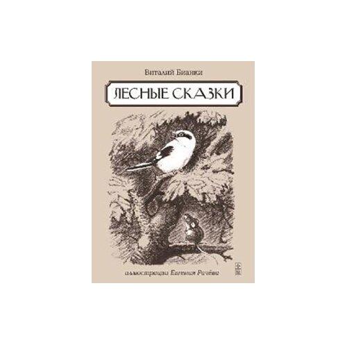 Купить Бианки В. Лесные сказки , Бертельсманн Медиа Москау, Детская художественная литература