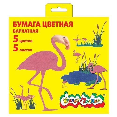 Цветная бумага бархатная Фламинго Каляка-Маляка, 17х18 см, 5 л., 5 цв.