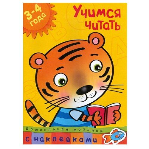 Купить Земцова О.Н. Дошкольная мозаика. Учимся читать (3-4 года) , Machaon, Учебные пособия