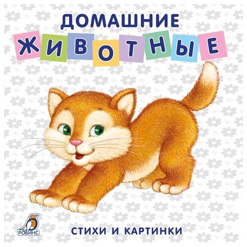 Моя самая первая книжка. Книжки-картонки. Домашние животные книжки картонки робинс сказки для малышка