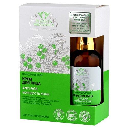 Крем Planeta Organica для лица для всех типов кожи, 50 мл кондиционер для белья planeta organica гипоалергенный 1 л