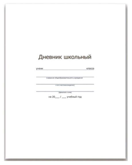 Феникс Дневник школьный с интегральным переплетом