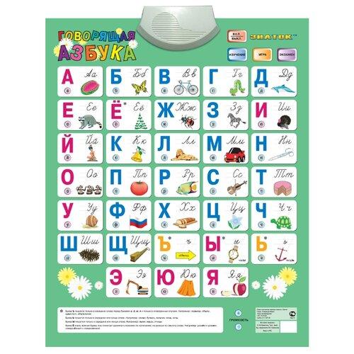 Электронный плакат Знаток Говорящая азбука с 4 режимами работы 70088 электронный звуковой плакат знаток говорящая таблица умножения 70024