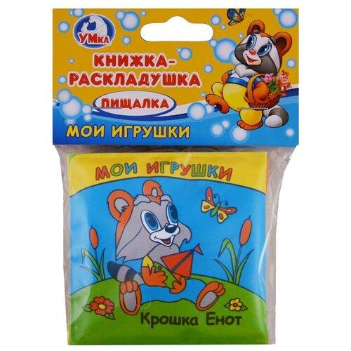 Купить Игрушка для ванной Умка Мои игрушки Крошка енот, Игрушки для ванной