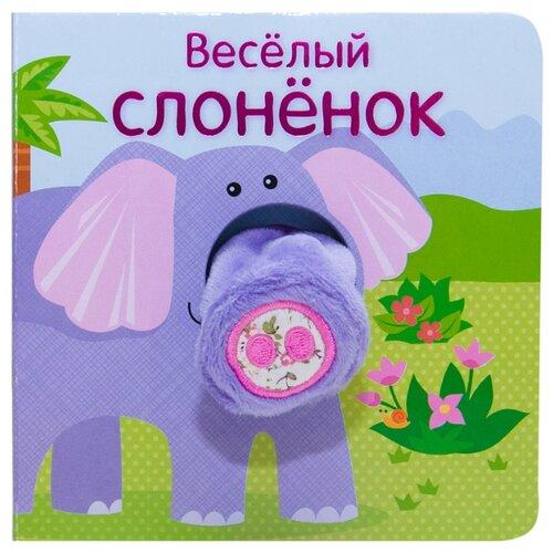 Мозаика-Синтез Книжки с пальчиковыми куклами. Веселый слоненок, Книжки-игрушки  - купить со скидкой