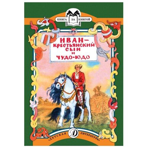 Купить Иван - крестьянский сын и чудо-юдо, Детская литература, Детская художественная литература