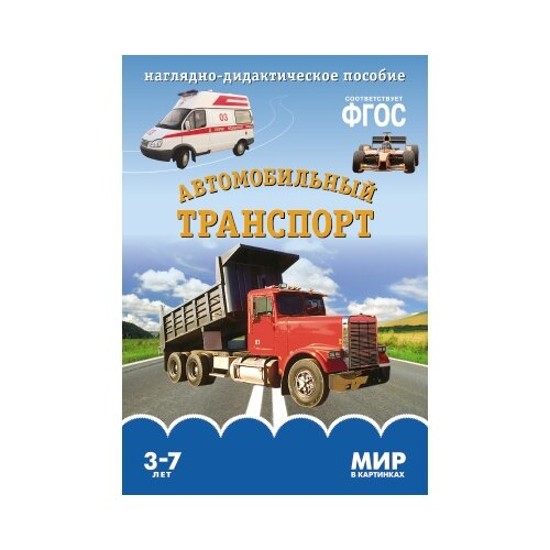 Купить Набор карточек Мозаика-Синтез ФГОС Мир в картинках. Автомобильный транспорт 29.5x20.5 см 8 шт., Дидактические карточки