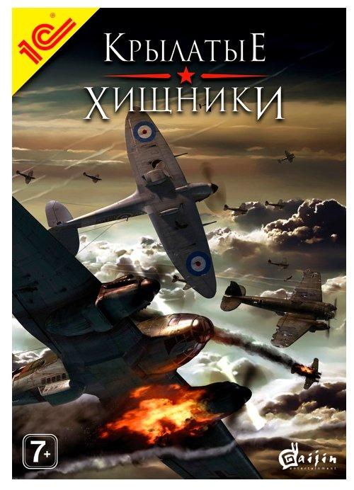1C-SoftClub Ил-2 Штурмовик: Крылатые хищники