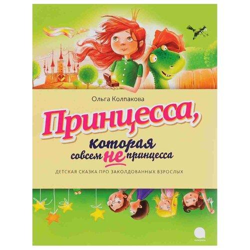 Купить Колпакова О. Принцесса, которая совсем не принцесса , Акварель, Детская художественная литература