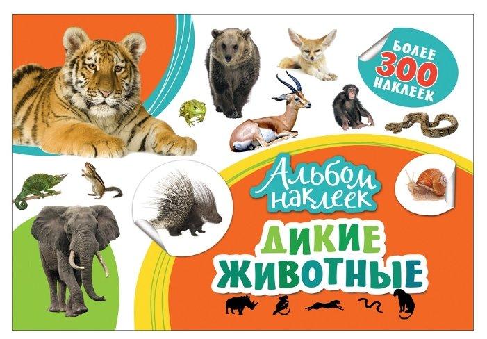 РОСМЭН Альбом наклеек Дикие животные (33092)