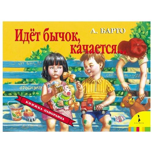 Купить Барто А. Л. Панорамка. Идет бычок, качается... , РОСМЭН, Детская художественная литература