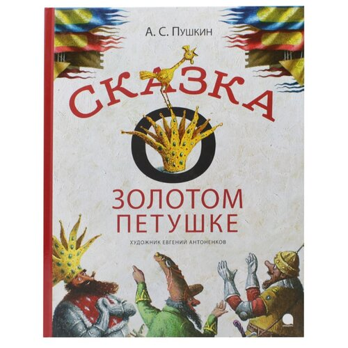 цена на Пушкин А.С.