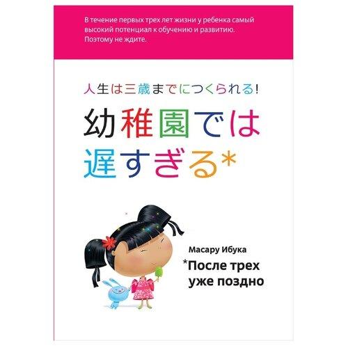 Ибука М. После трех уже поздно (СУПЕРОБЛОЖКА)Книги для родителей<br>