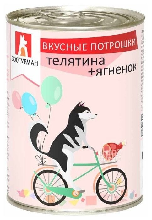 Корм для собак Зоогурман Вкусные потрошки Телятина+Ягненок