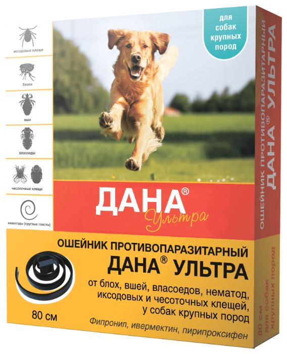 дана ультра – ошейник для собак крупных пород против клещей, блох, вшей и власоедов 80 см (1 шт)