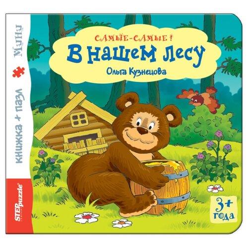 Step puzzle Книжка-игрушка Самые-самые! В нашем лесуКнижки-игрушки<br>