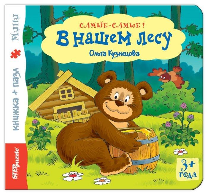 Step puzzle Книжка-игрушка Самые-самые! В нашем лесу