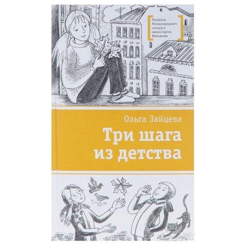 Купить Зайцева О. В. Три шага из детства , Детская литература, Детская художественная литература