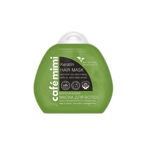 Cafemimi Кератиновая маска Восстановление, гладкость и блеск волос, 100 млМаски и сыворотки<br>
