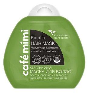 Cafemimi Кератиновая маска Восстановление, гладкость и блеск волос, 100 мл