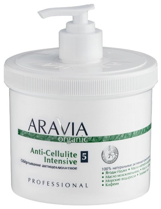 Обертывание Aravia Organic Anti-Cellulite Intensive