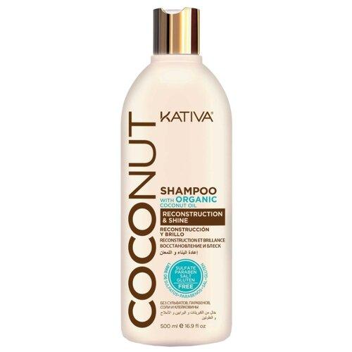 Kativa шампунь Coconut 500 мл шампунь коллагеновый kativa