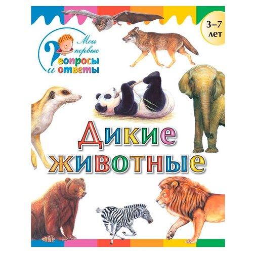 Купить Орехов А.А. Мои первые вопросы и ответы. Дикие животные , Вако, Познавательная литература