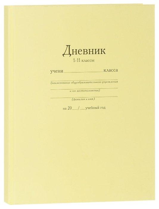 Бриз Дневник школьный