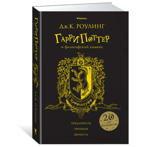 Купить Роулинг Дж.К. Гарри Поттер и философский камень (Хуффльпуфф) , Machaon, Детская художественная литература