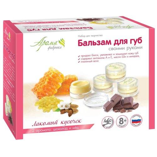Купить Развивашки Аромафабрика Бальзам для губ Лакомый кусочек (С1013), Изготовление косметики