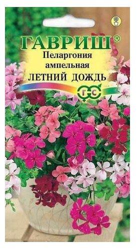 Семена Гавриш Пеларгония ампельная Летний дождь, смесь 3 шт.